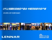 LPS上海国际高端房产盛会 中国顶级豪华房产展