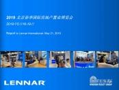 2019 北京春季国际房地产置业博览会