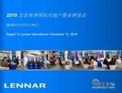 2019 北京秋季国际房地产置业博览会